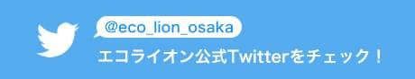 エコライオン公式ツイッター