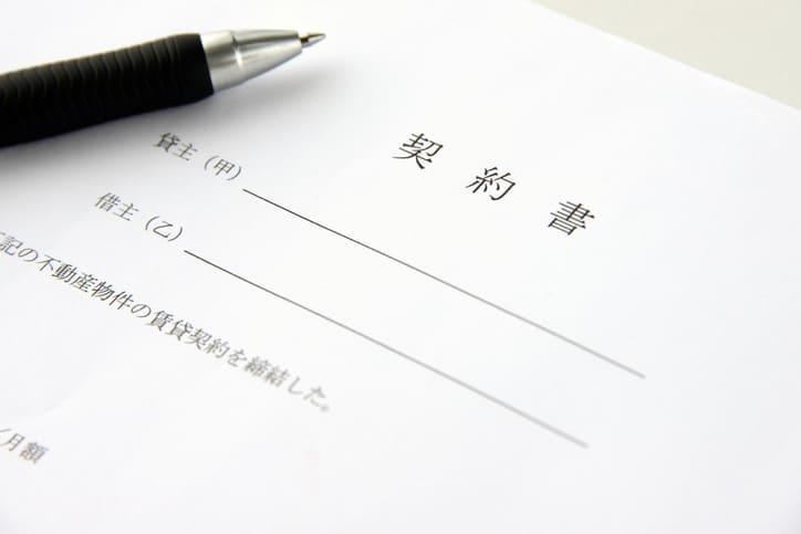 退去が決まったらまずは契約書でハウスクリーニングについて確認